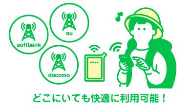【どんなときもWiFiの特徴①】ドコモ・au・ソフトバンクのLTE回線を利用!だからエリアが広い!